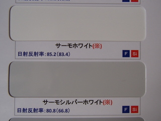 白系/日射反射率
