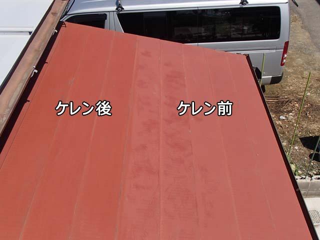 横葺き トタン屋根塗装 ケレン前後