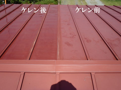 トタン屋根塗装 ケレン前後