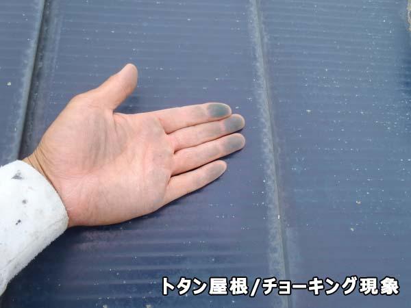 宮城県東松島市 トタン屋根塗装 チョーキング現象