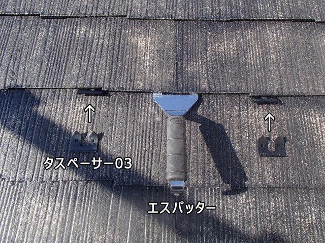 屋根塗装 カラーベスト タスペーサー03