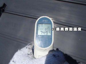 最高表面温度
