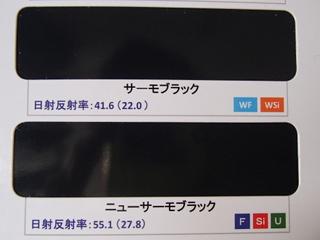 黒系/日射反射率