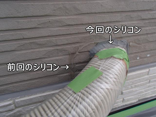外壁塗装 エアコン シリコーンシーラント 充填