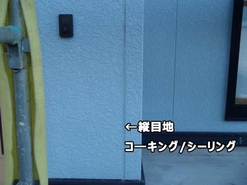 外壁塗装 縦目地 シーリング
