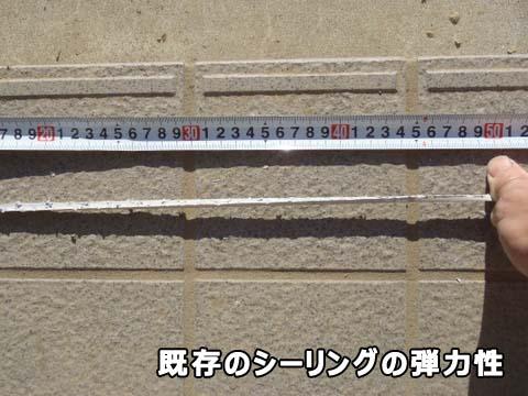 外壁塗装 既存のシーリング 弾力性