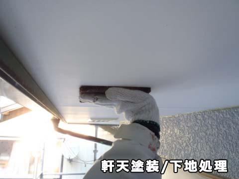 外壁塗装 軒天塗装 下地処理
