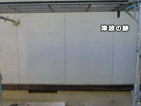 外壁塗装 津波の跡