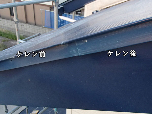 トタン屋根塗装 唐草 ケレン