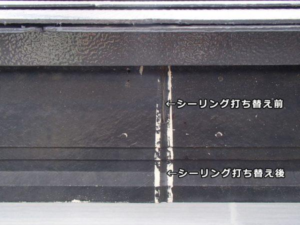 シーリング/コーキング打ち替え前後 破風板