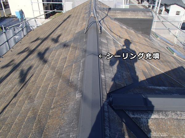 屋根塗装 棟包み シーリング