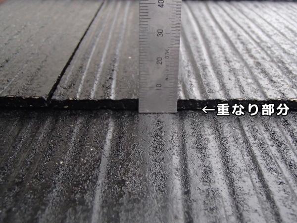 屋根塗装 重なり部分 タスペーサー 縁切り