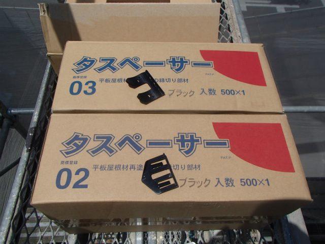 タスペーサー02・03 屋根塗装 カラーベスト
