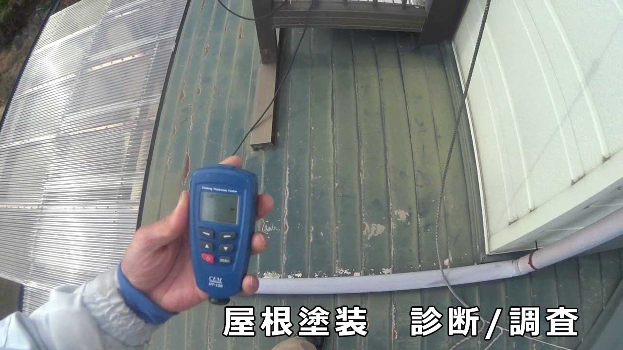 youtube 屋根塗装 診断調査