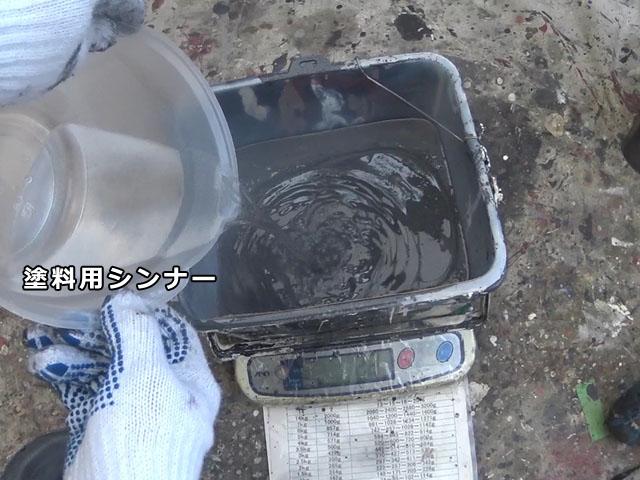 屋根塗装 塗料 配合 希釈