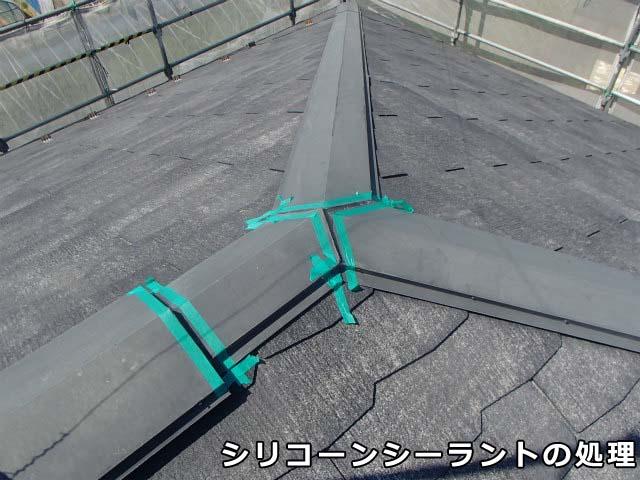 屋根塗装 カラーベスト シリコーンシーラントの処理