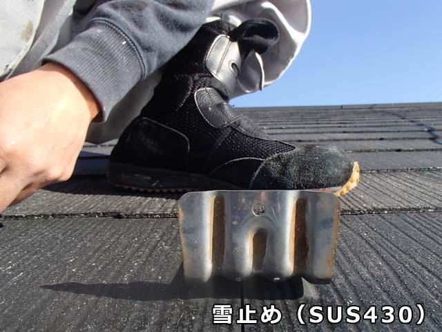 屋根塗装 カラーベスト 雪止め ステンレス SUS430