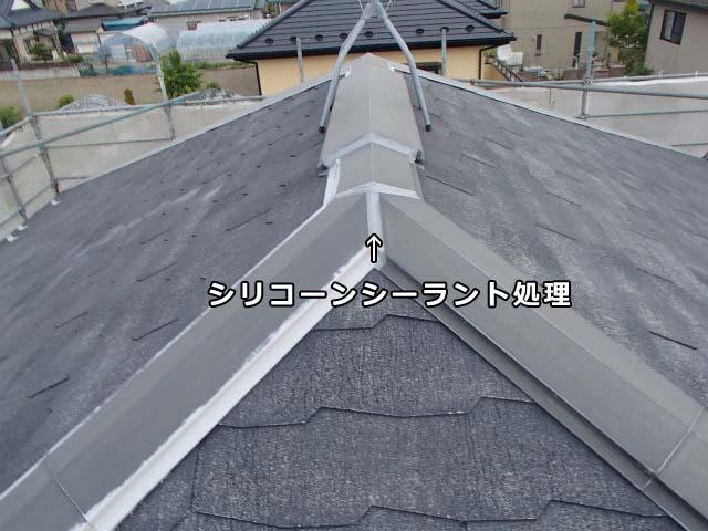 屋根塗装 シリコーンシーラント下地処理